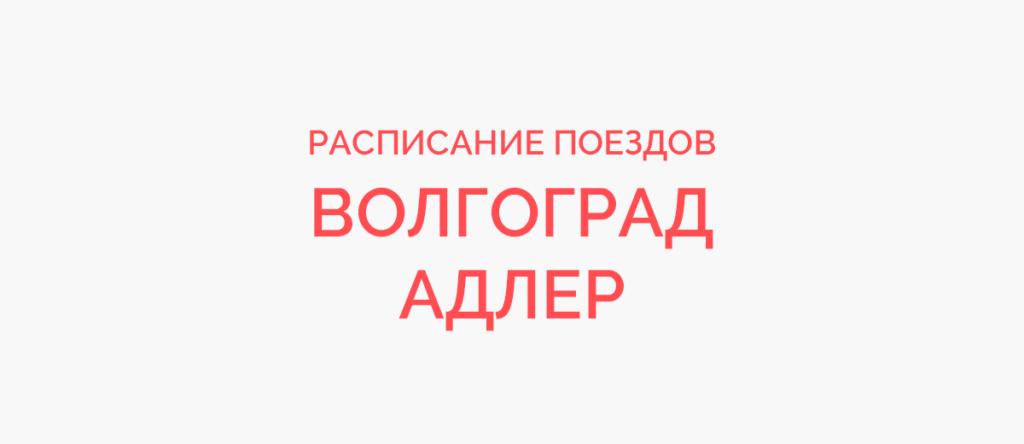 Поезд Волгоград - Адлер