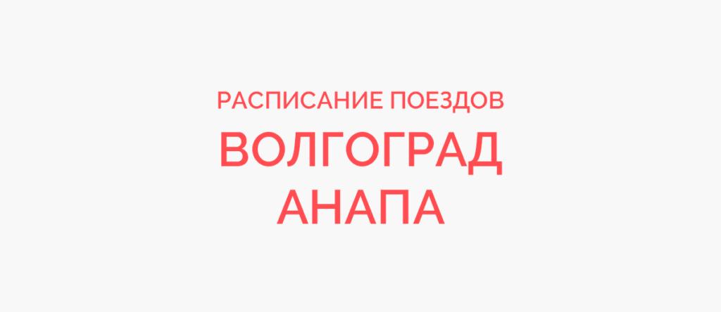 Поезд Волгоград - Анапа
