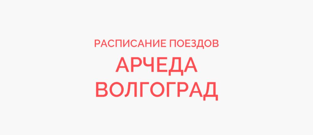 Поезд Арчеда - Волгоград