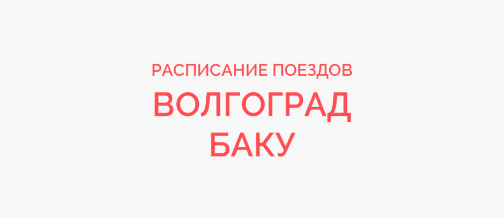 Поезд Волгоград - Баку
