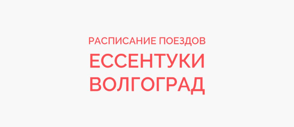 Поезд Ессентуки - Волгоград