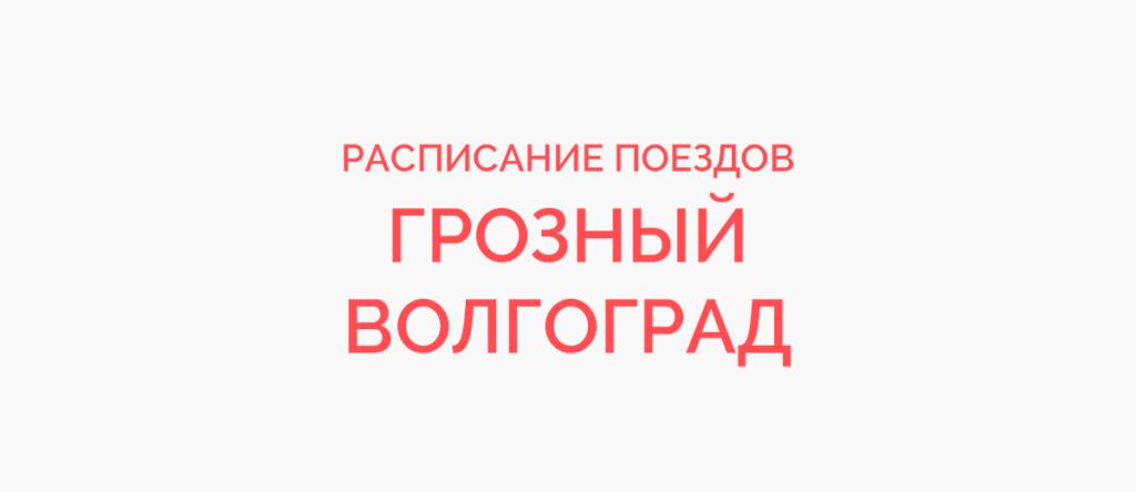 Поезд Грозный - Волгоград