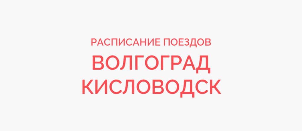 Поезд Волгоград - Кисловодск