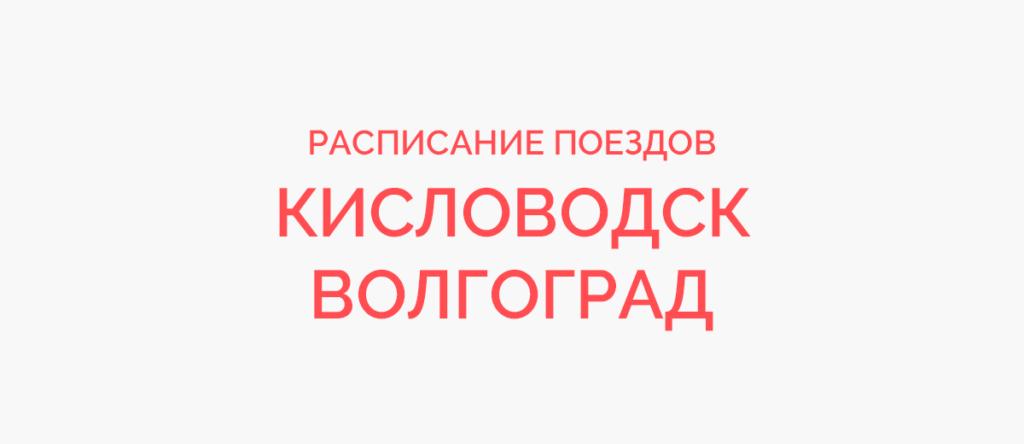 Поезд Кисловодск - Волгоград