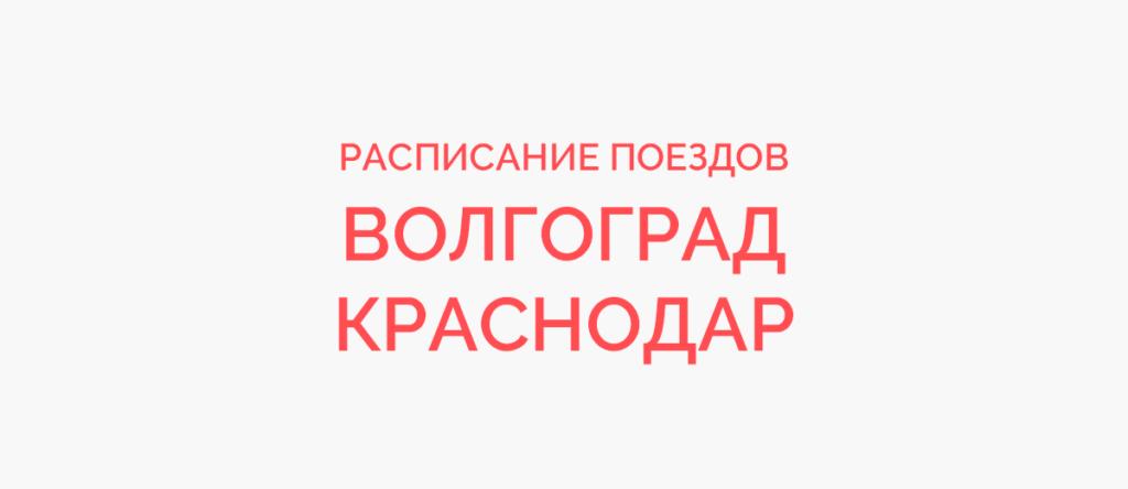 Поезд Волгоград - Краснодар