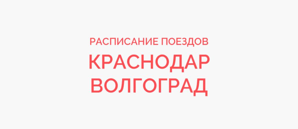 Поезд Краснодар - Волгоград