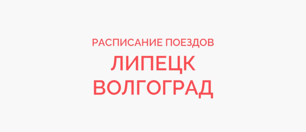 Поезд Липецк - Волгоград