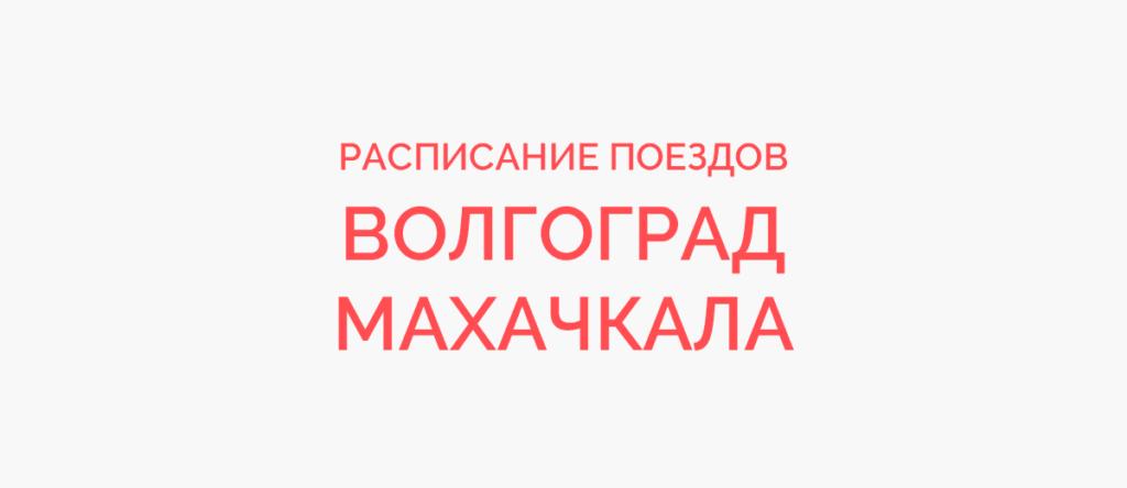 Поезд Волгоград - Махачкала