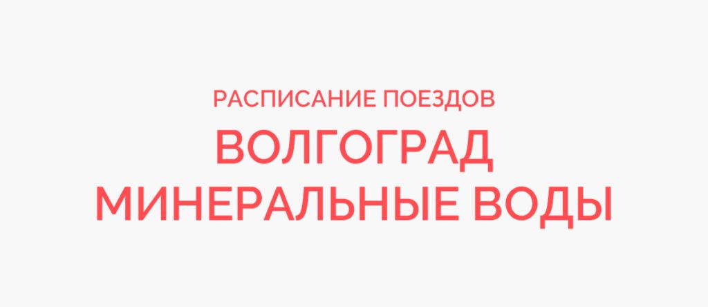 Поезд Волгоград - Минеральные Воды