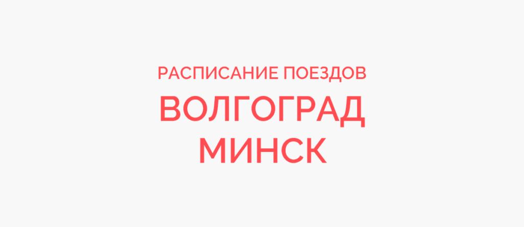 Поезд Волгоград - Минск