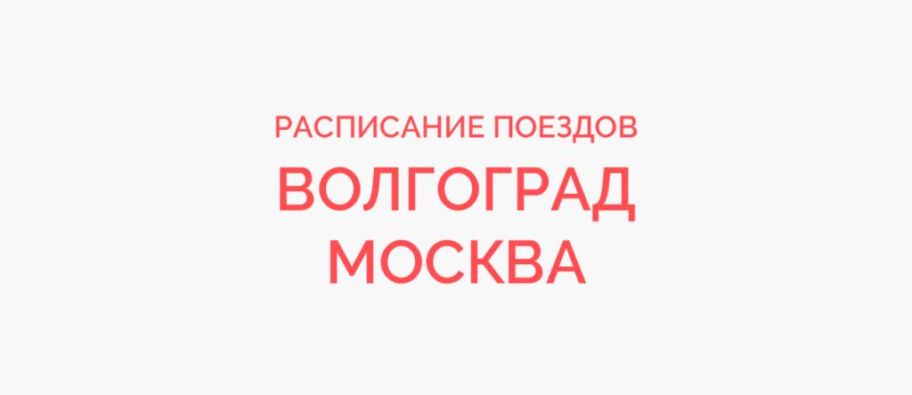Поезд Волгоград - Москва