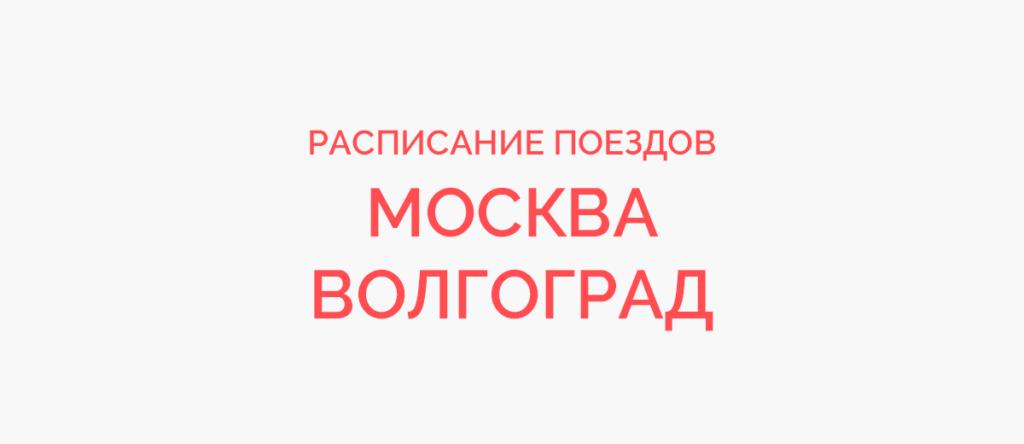 Поезд Москва - Волгоград
