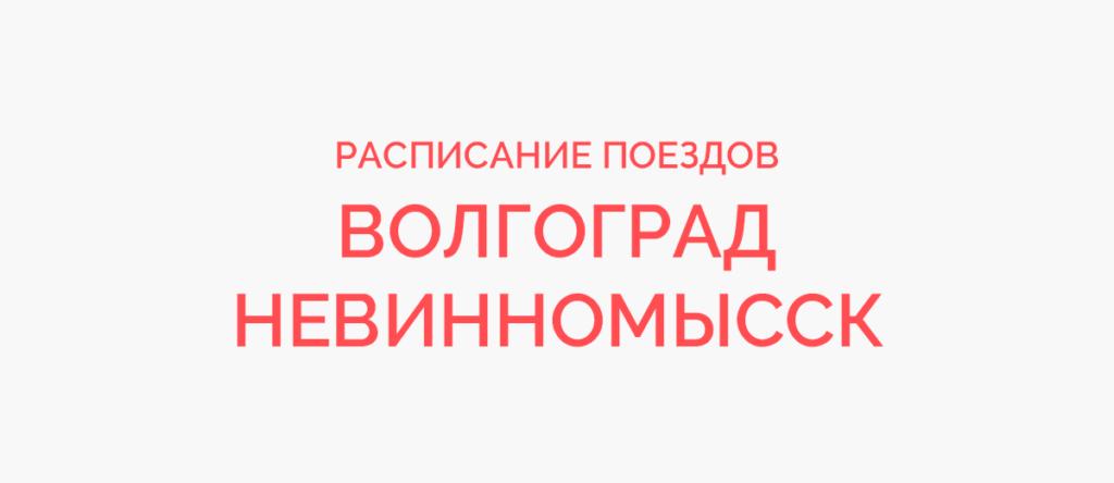 Поезд Волгоград - Невинномысск