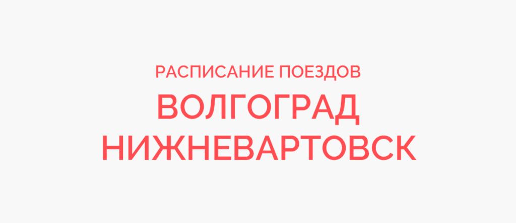 Поезд Волгоград - Нижневартовск