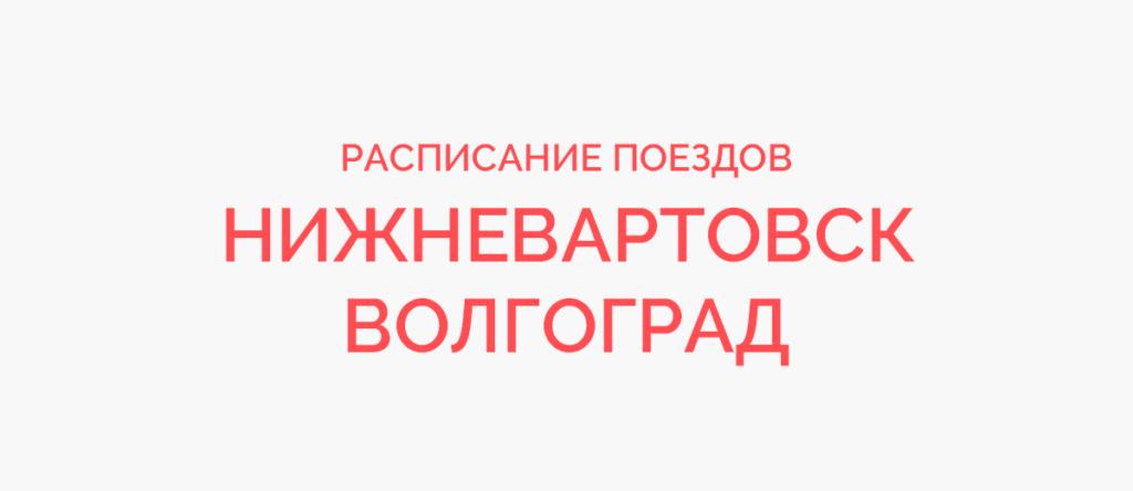 Поезд Нижневартовск - Волгоград