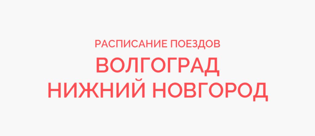 Поезд Волгоград - Нижний Новгород
