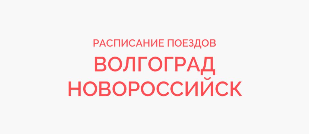 Поезд Волгоград - Новороссийск