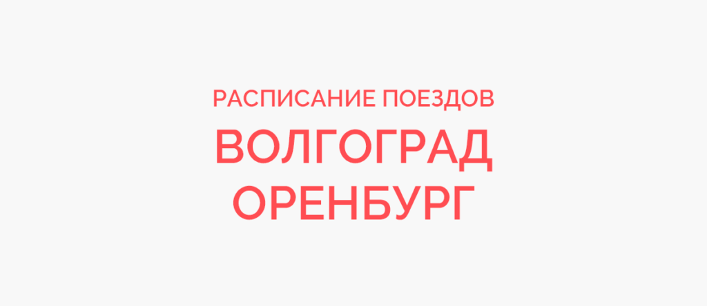 Поезд Волгоград - Оренбург