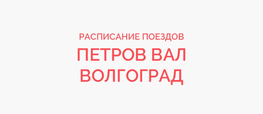 Поезд Петров Вал - Волгоград