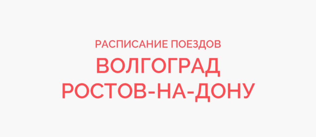 Поезд Волгоград - Ростов-на-Дону