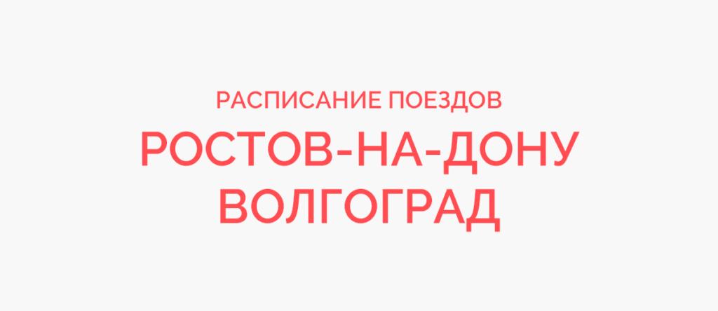 Поезд Ростов - Волгоград