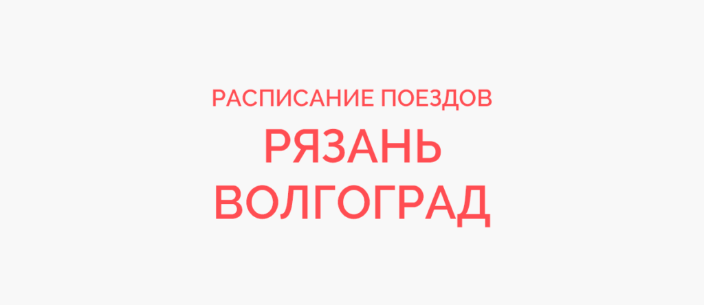 Поезд Рязань - Волгоград