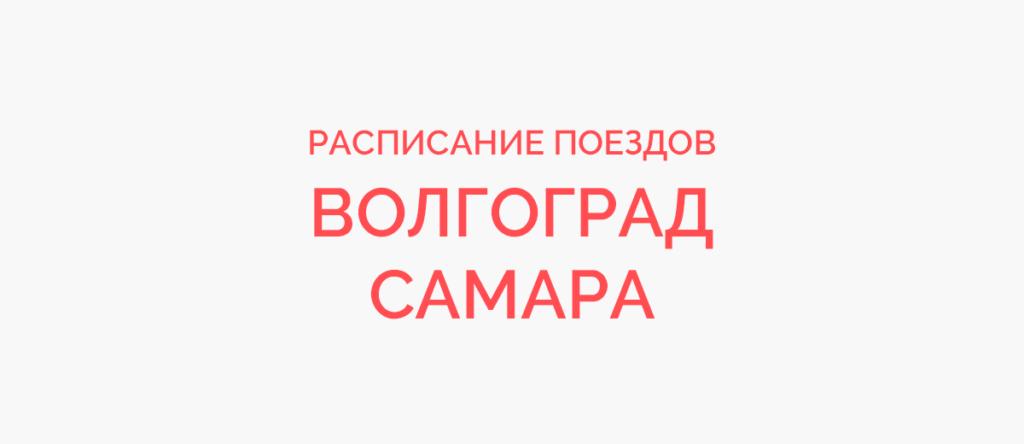 Поезд Волгоград - Самара