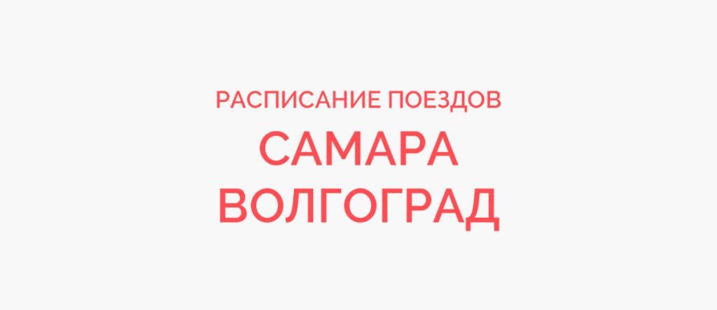 Поезд Самара - Волгоград