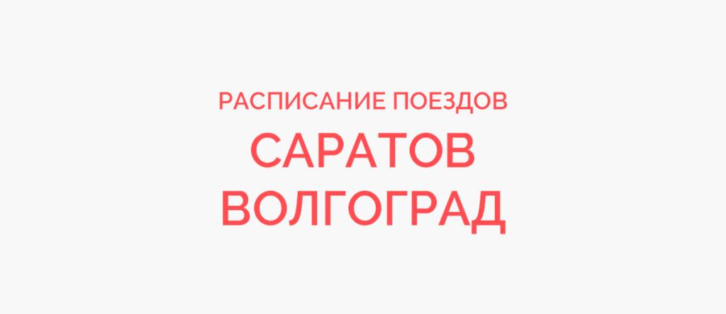 Поезд Саратов - Волгоград