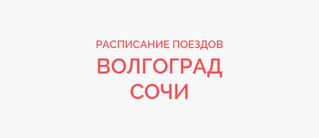 Поезд Волгоград - Сочи