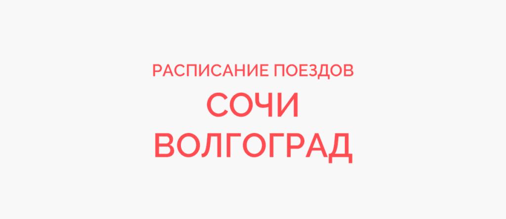 Поезд Сочи - Волгоград