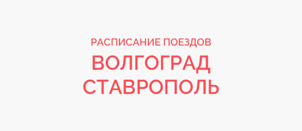 Поезд Волгоград - Ставрополь
