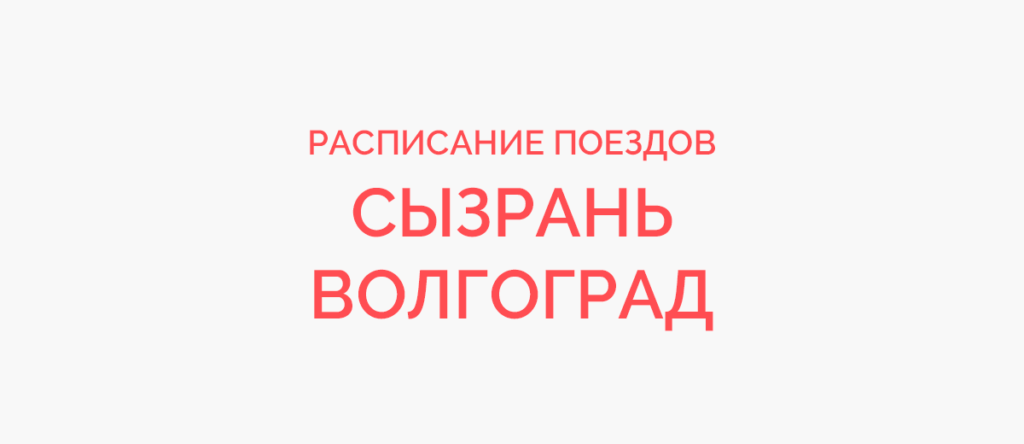Поезд Сызрань - Волгоград