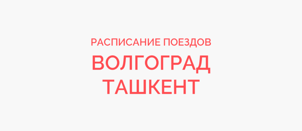 Поезд Волгоград - Ташкент