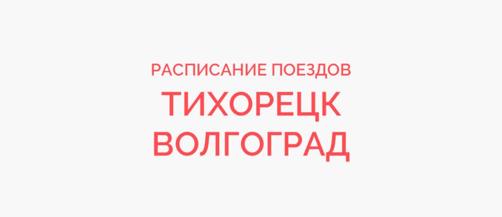 Поезд Тихорецк - Волгоград