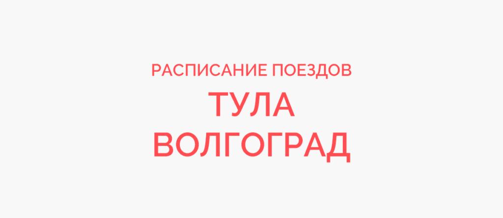 Поезд Тула - Волгоград