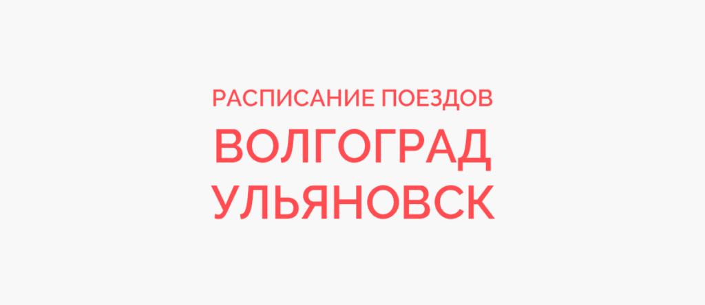 Поезд Волгоград - Ульяновск