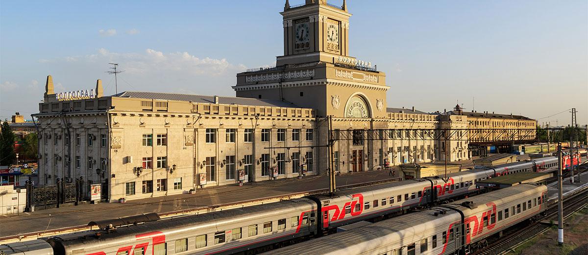 Ж/д вокзал Волгоград-1